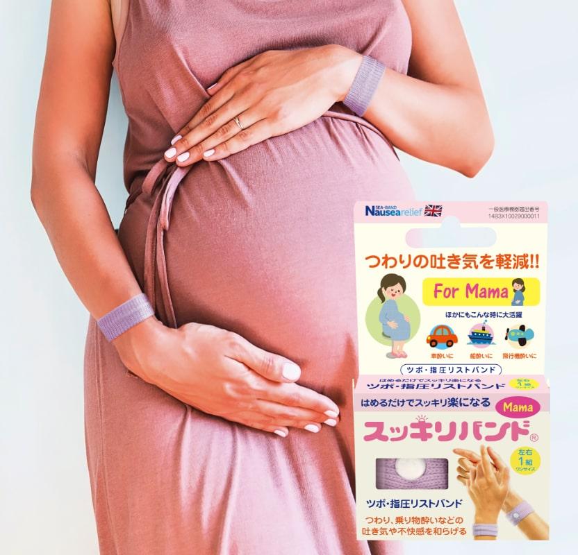 スッキリバンド妊婦様向けパッケージ画像